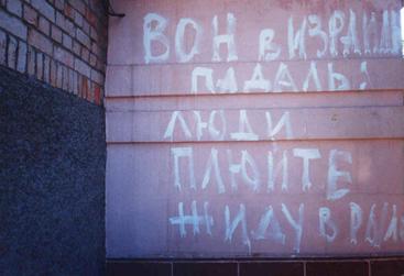 Это граффити на здании, где располагался офис еврейской общины
