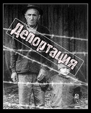 1953. Несостоявшаяся депортация — pro et contra. Дайджест публикаций на Портале