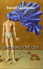 Виктор Финкель: «Неистребимая наша печаль». О творчестве Евсея Цейтлина