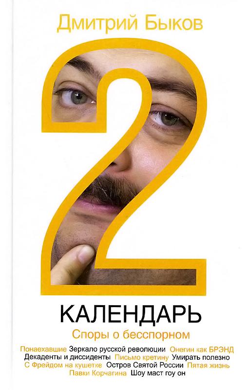 Соломон Воложин: Подробно об одном несогласии с Дмитрием Быковым по книге «Календарь-2»