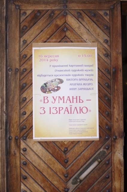 Галина Подольская: В Умань из Израиля