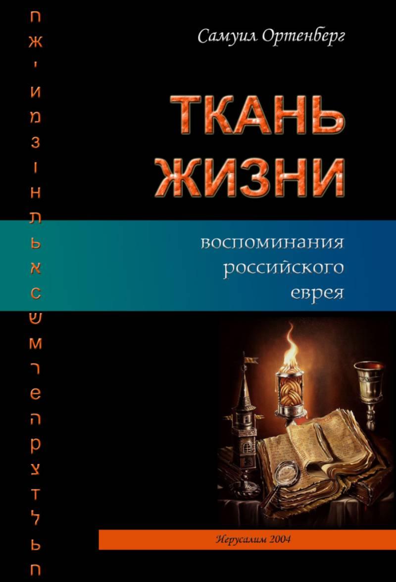 [Дебют] Самуил Ортенберг: Ткань жизни (воспоминания российского еврея). Перевод с идиш