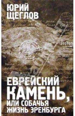 Владимир Слуцкий: Еврейский камень в Томске