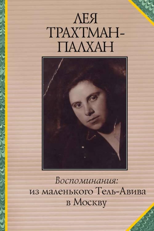 Владимир Слуцкий: Израильтянка в Томске