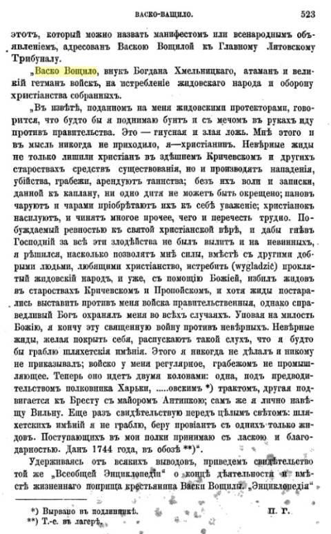 [Дебют] Шломо Доди:  «Вощило, внук Богдана»