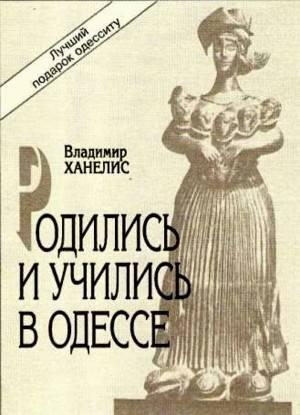 Владимир Лазарис: Одесса-мама и её дети