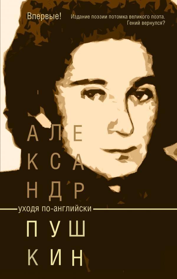 [Дебют] Надя Рафальсон: Белая птица, черный кот