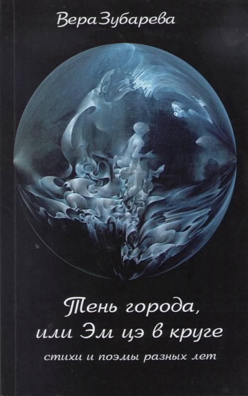 Михаил Юдсон: Морская ель