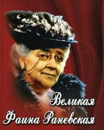 Лев Мадорский: Королева второго плана (К 120-летию со дня рождения Фаины Раневской)