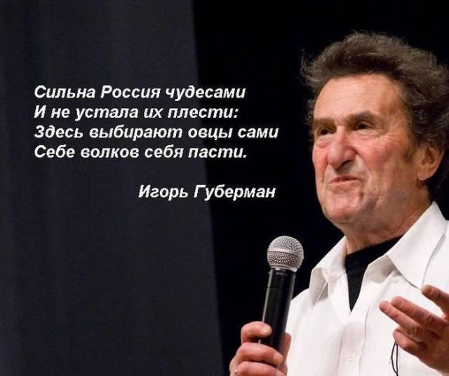 Лев Мадорский: Самый остроумный поэт современности (К 80-летию Игоря Губермана)