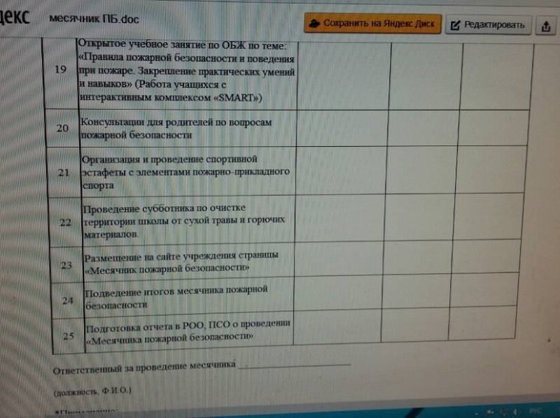 начало и продолжение: перечисление «мероприятий», предлагаемых школе…