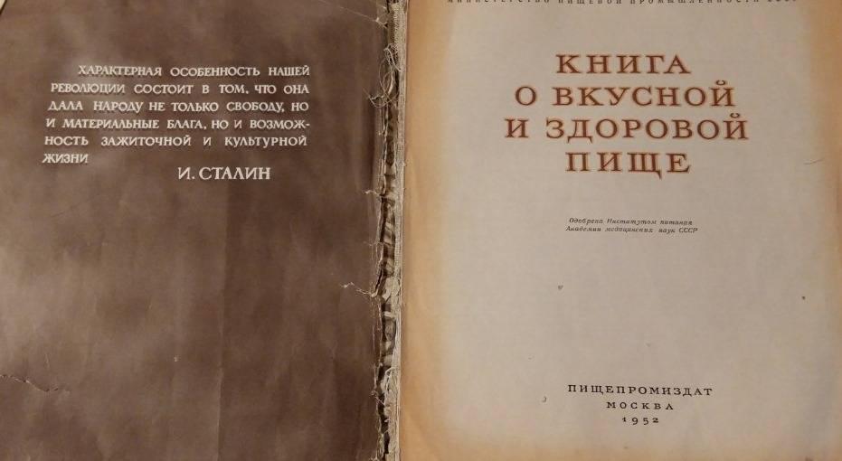 Титульный лист «КНИГИ О ВКУСНОЙ И ЗДОРОВОЙ ПИЩЕ» и цитата Сталина на фронтисписе