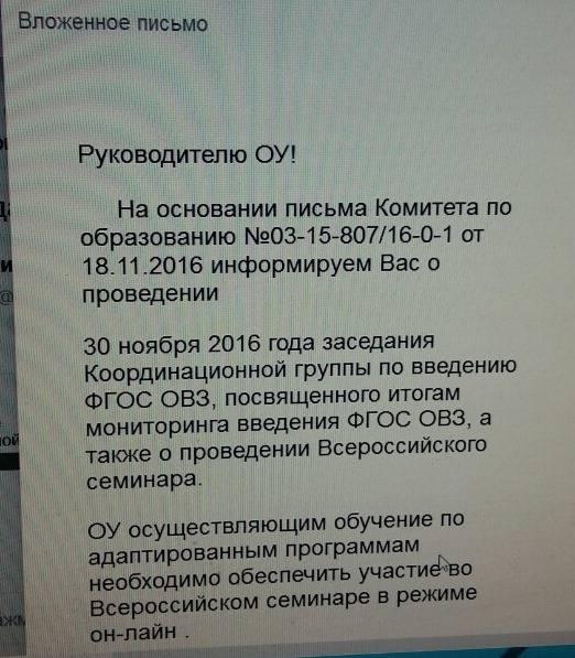 Вложенное письмо: приглашение на заседание Координационной группы…