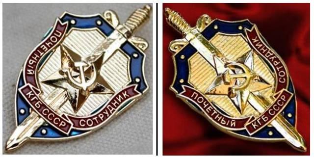 Значки «Почетный сотрудник КГБ СССР»