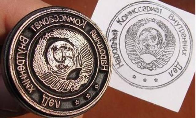 Печать «Народный Комиссариат Внутренних Дел»