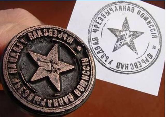 Печать «Юрьевская Уездная Чрезвычайная Комиссия»