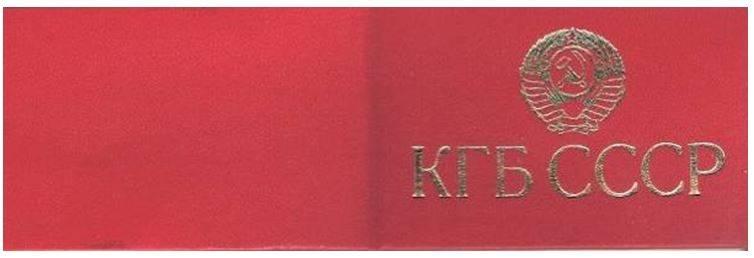 Корочки удостоверения КГБ СССР
