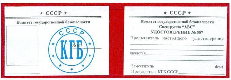 Чистая внутренняя часть удостоверения сотрудника КГБ СССР