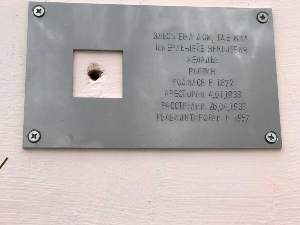 Мемориальная табличка (фото Иосифа Адельского)