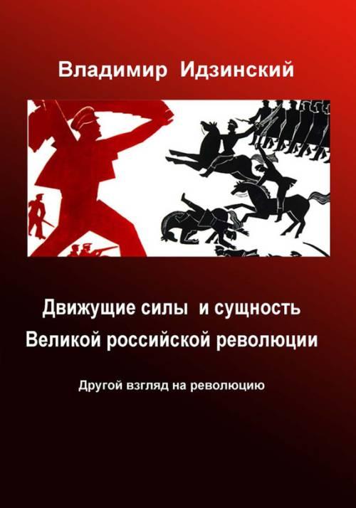 Михаил Ривкин: Новый взгляд на давние события: к столетию революции в России. О книге Владимира Идзинского
