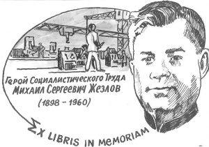 Экслибрис Жезлова