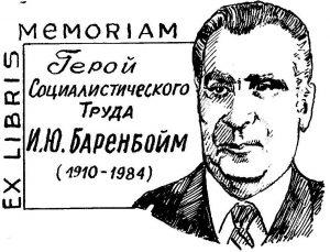 Экслибрис Баренбойма