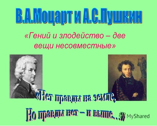 Моцарт и Пушкин