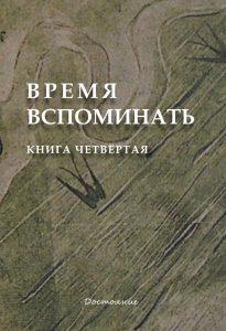 Обложка четвертой книги альманаха «Время вспоминать». Издательство «Достояние»