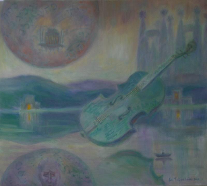 Прозерпина. Голубая скрипка. Прибытие Неизвестной Планеты