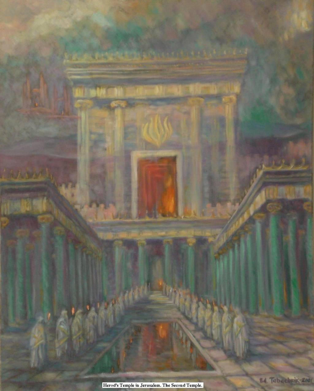 Второй Храм Ирода