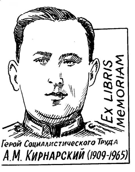Экслибрис Абрама Менделевича Кирнарского