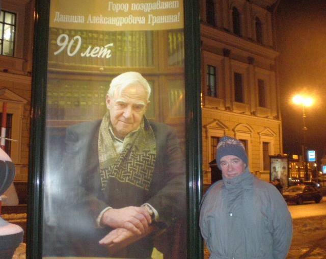 Фото 4. 90 лет Гранину – так выглядели буквально все рекламные тумбы Петербурга в январе 2009