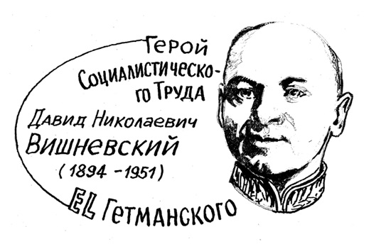 Д.Н. Вишневский