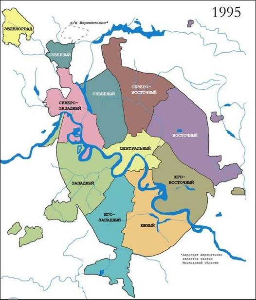 Схема округов г. Москвы 1995 г.