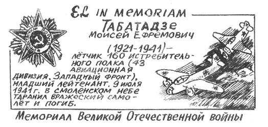 Табатадзе