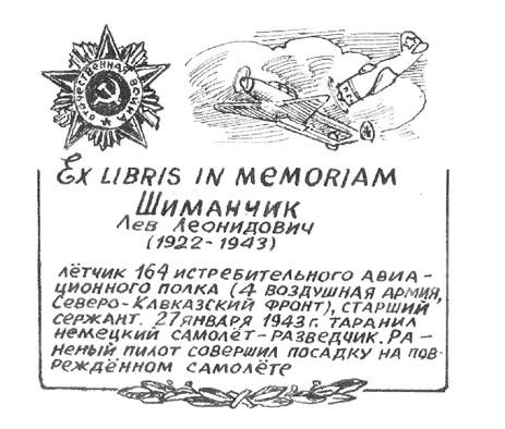 Шиманчик