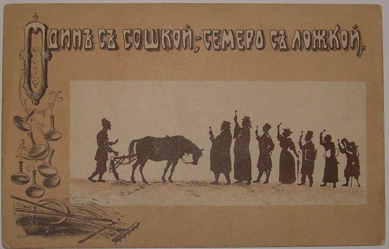 один с сошкой, семеро с ложкой, 1905