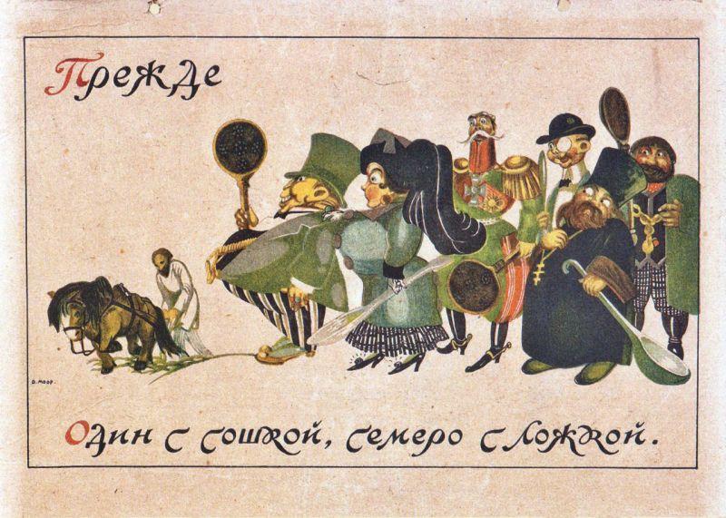 один с сошкой, семеро с ложкой, 1920