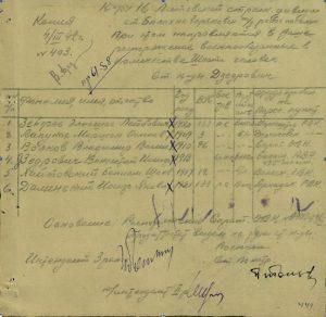 Справка о направлении в т. ч. Б. Хайтовского в распоряжение 16-й Литовской дивизии