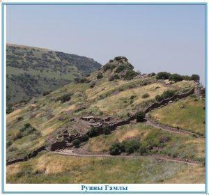 Руины Гамлы