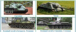 СУ-100 Памятники СУ-100 в разных странах