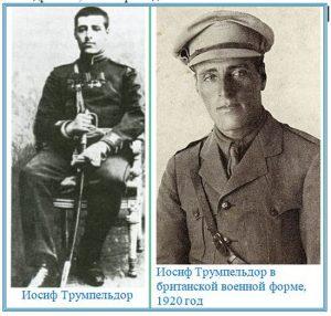 Иосиф Трумпельдор
