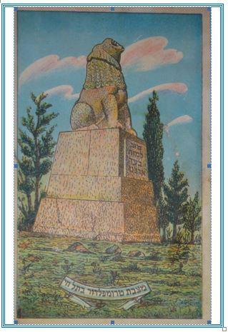 Почтовая карточка Памятник Трумпельдору,