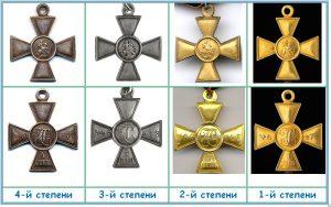 Георгиевские кресты всех степеней