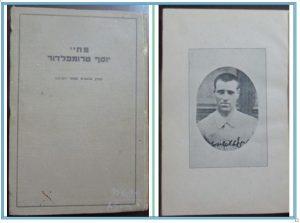 Яффа, Палестина, 1922 г. 232 с.