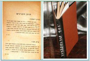 Отпечатано в Каунасе в 1924 году братьями Семел (Semel) и Хорвиц (Horvitz), 192 стр.