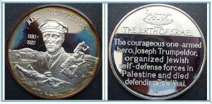 """Медаль """"Иосиф Трумпельдор 1880-1920"""""""