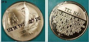 Памятная медаль «Тель-Хай (Tel Hai)»