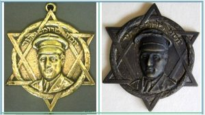 Почетная медаль имени Иосифа Трумпельдора