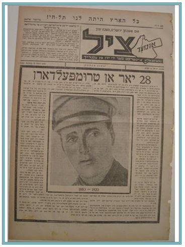 Еврейская газета
